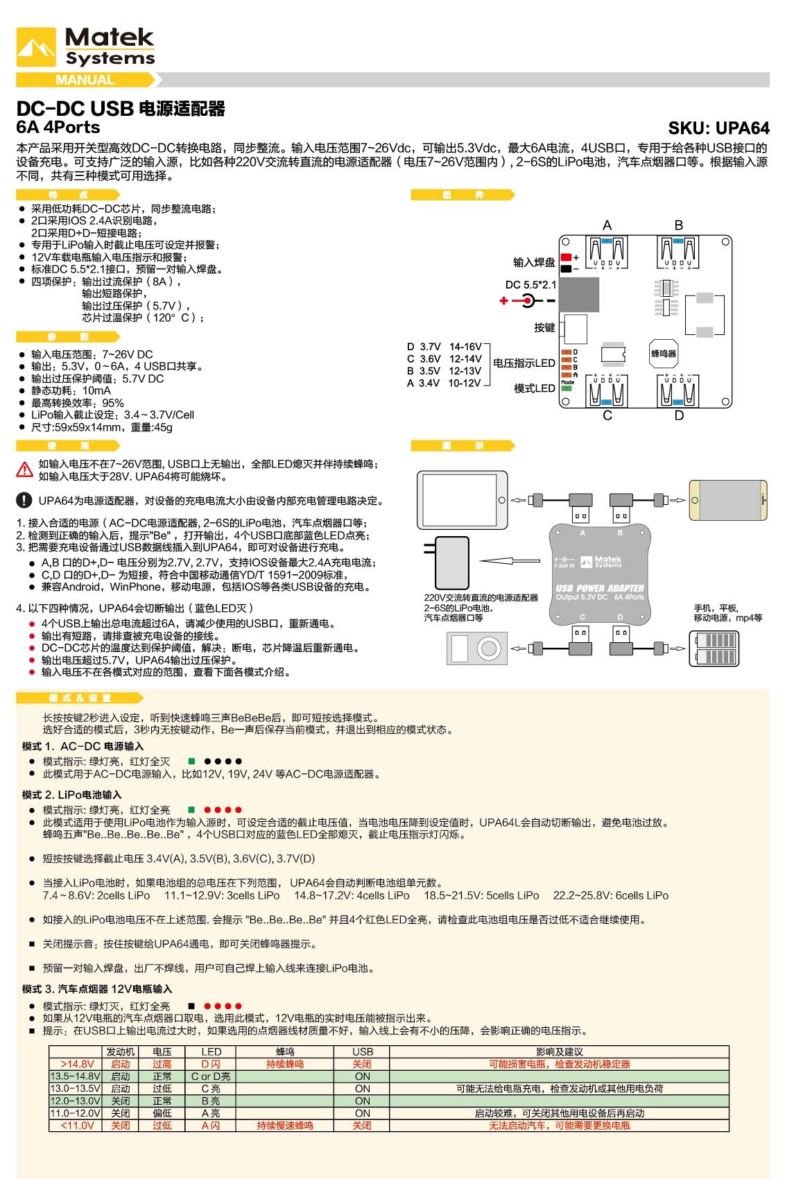 UPA64_V2_Manual_CN